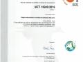 IATF-16949-EN